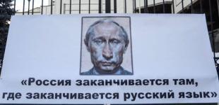 Английский вместо русского. Чем больше Москва борется за «русский мир», тем хуже ему живется