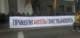 Пришли козлы вас выносить:  протесты под Верховной Радой – обзор мнений