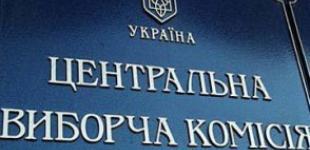 ЦИК начал объявление результатов выборов Президента Украины