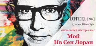В Киеве пройдет уникальный мастер-класс «Мой Ив Сен Лоран»