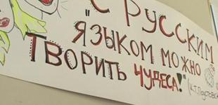Донецкий суд отменил решение облсовета о русском языке