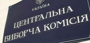 ЦИК Украины прекратила действие протокола о сотрудничестве с российским ЦИКом