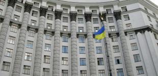 Кабмин вводит новые должности с зарплатой 70 тысяч гривен