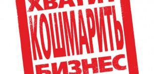 Милиция помешала митингу предпринимателей в Киеве