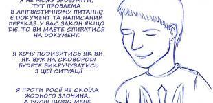 Надія Савченко: