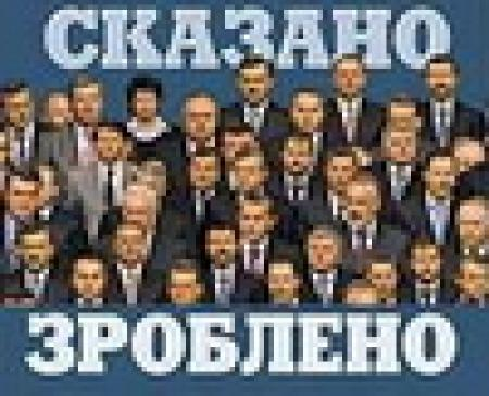 Коэффициент полезного бездействия Кабмина Януковича