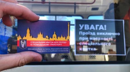 В Киеве уже
