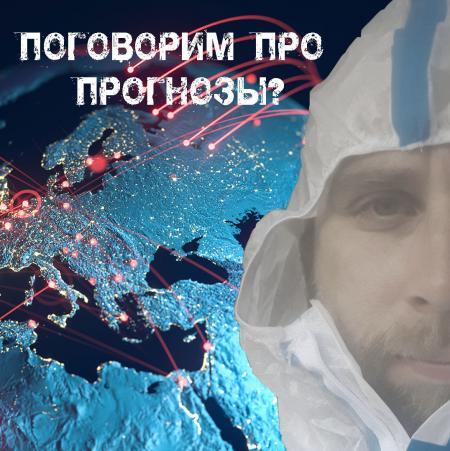 Киевский врач-инфекционист о пандемии: нужно остановить панику среди населения