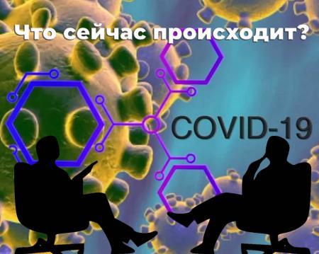 Врач-инфекционист: Летальность от COVID-19 низкая, но болезнь коварная
