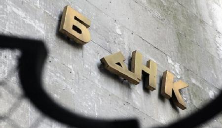 В Украине с 2012 года были признаны банкротами почти 100 банков