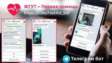 Важно: в Украине разработан телеграм-бот для помощи в экстренных ситуациях