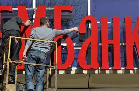 «Дочка» российского «ВТБ-Банка» лишилась лицензии в Украине