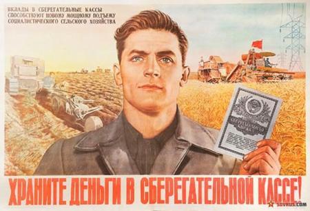 Дважды ограбленные: почему компенсация вкладов в Сбербанке СССР – это срочно
