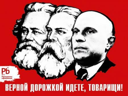 Вот, новый поворот: Кива - главный социалист Украины. Обзор мнений