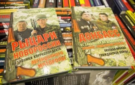 Украина расширила список запрещенных российских книг до 184