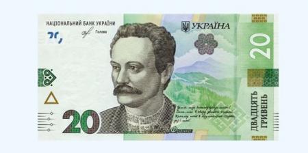 Нацбанк Украины выпустил новые 20 гривен