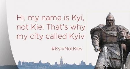 Писать Kyiv, а не Kiev. Почему это важно?