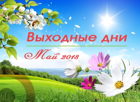 4e9_tochka_may_2018_17.04.18