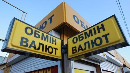ТОП-5 схем обмана в украинских обменниках