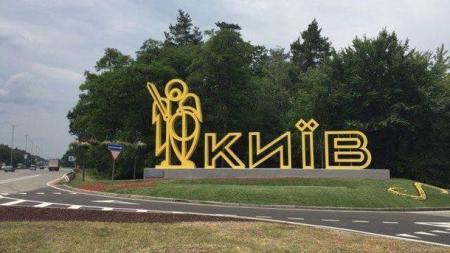 Въезд в Киев хотят сделать платным: петиция уже собирает подписи