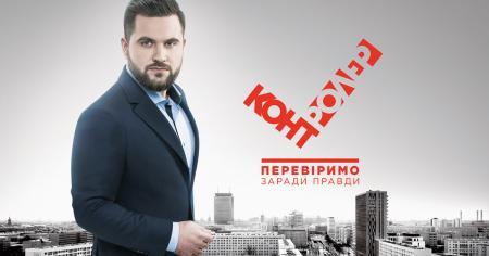 5bbf4856ae8d3_5bb4acd4391b7_kontroler_z_yaroslavom_kucom_09.04.20