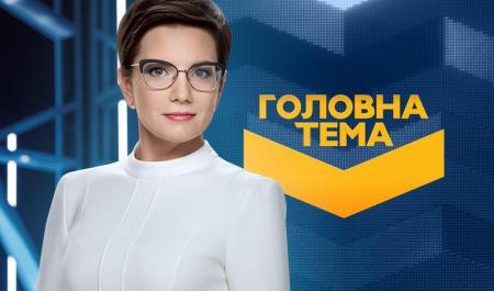 5d9703a11fd65_golovna_tema_3