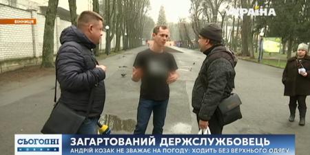 Картинки по запросу В Виннице чиновник отказался от верхней одежды
