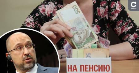 Пенсії українців можна підвищити вдвічі – Шмигаль