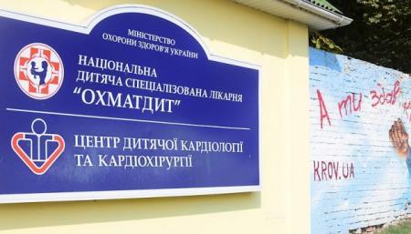 Минздрав просит полицию, НАБУ и ГПУ «наведаться» в Охматдет