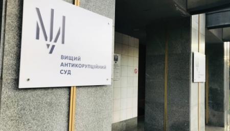 Антикоррупционный суд возобновил следствие по делу Роттердам+