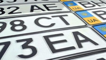В Украине изменили правила выдачи номерных знаков на авто
