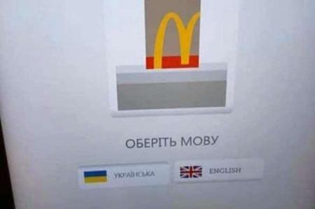 Украинский Макдональдс, русский язык и Шарий
