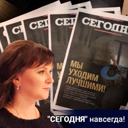 27 сентября вышел последний выпуск газеты