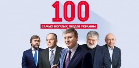 Рейтинг 100 самых богатых людей Украины вновь возглавил Ахметов