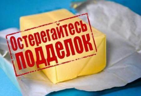 Госпортебслужба подтвердила производство фальсификата масла в Украине
