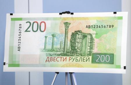 РФ выпустила новую банкноту – с изображением Херсонеса