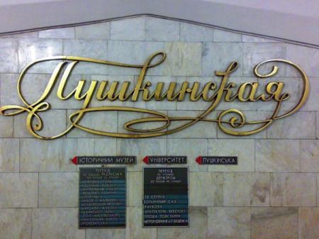 В Харькове закрыли четыре станции метро – ищут взрывчатку