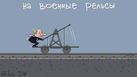 Путин хочет развивать военную промышленность: как это видит карикатурист