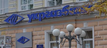 Государственный Укргазбанк сделают привлекательным для инвесторов