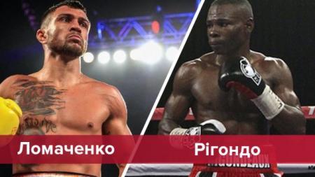 Ломаченко покончил с карьерой Ригондо - Хопкинс