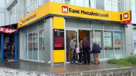 Bank_Mihailovskii2018