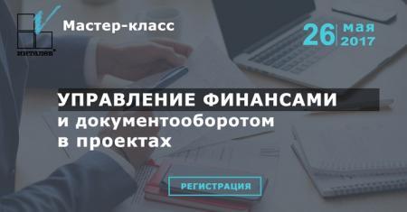 Intalev-mk-26-05-17_1