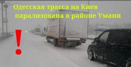 Odesskaia_Trassa_Yman_18.01.18