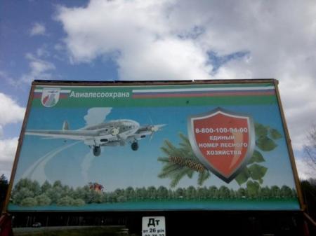 В России чиновники установили билборд с немецким бомбардировщиком