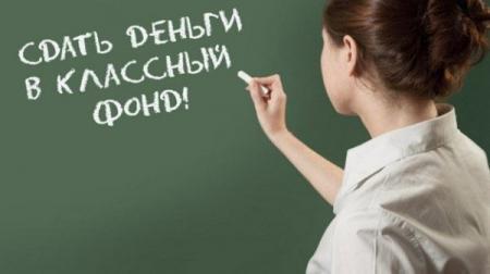 В школах Киева запретили собирать наличные деньги с родителей