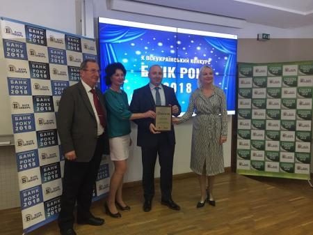 КРИСТАЛБАНК став переможцем конкурсу «Банк року – 2018»
