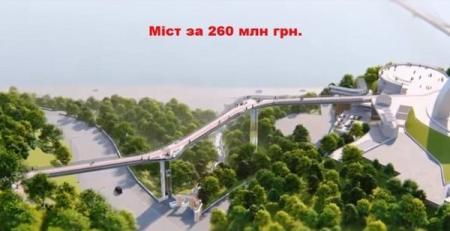 В Киеве построят мостик за 260 млн гривен