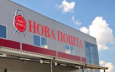 Nova_Pochta_17.03.18