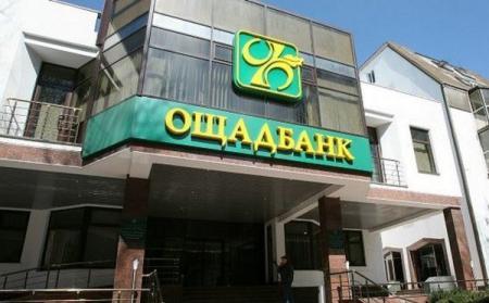 В Киеве будут судить главу казначейства Ощадбанка