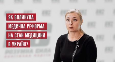 РАЗУМНАЯ СИЛА: Медицинская реформа нарушает конституционные права украинцев (ВИДЕО)